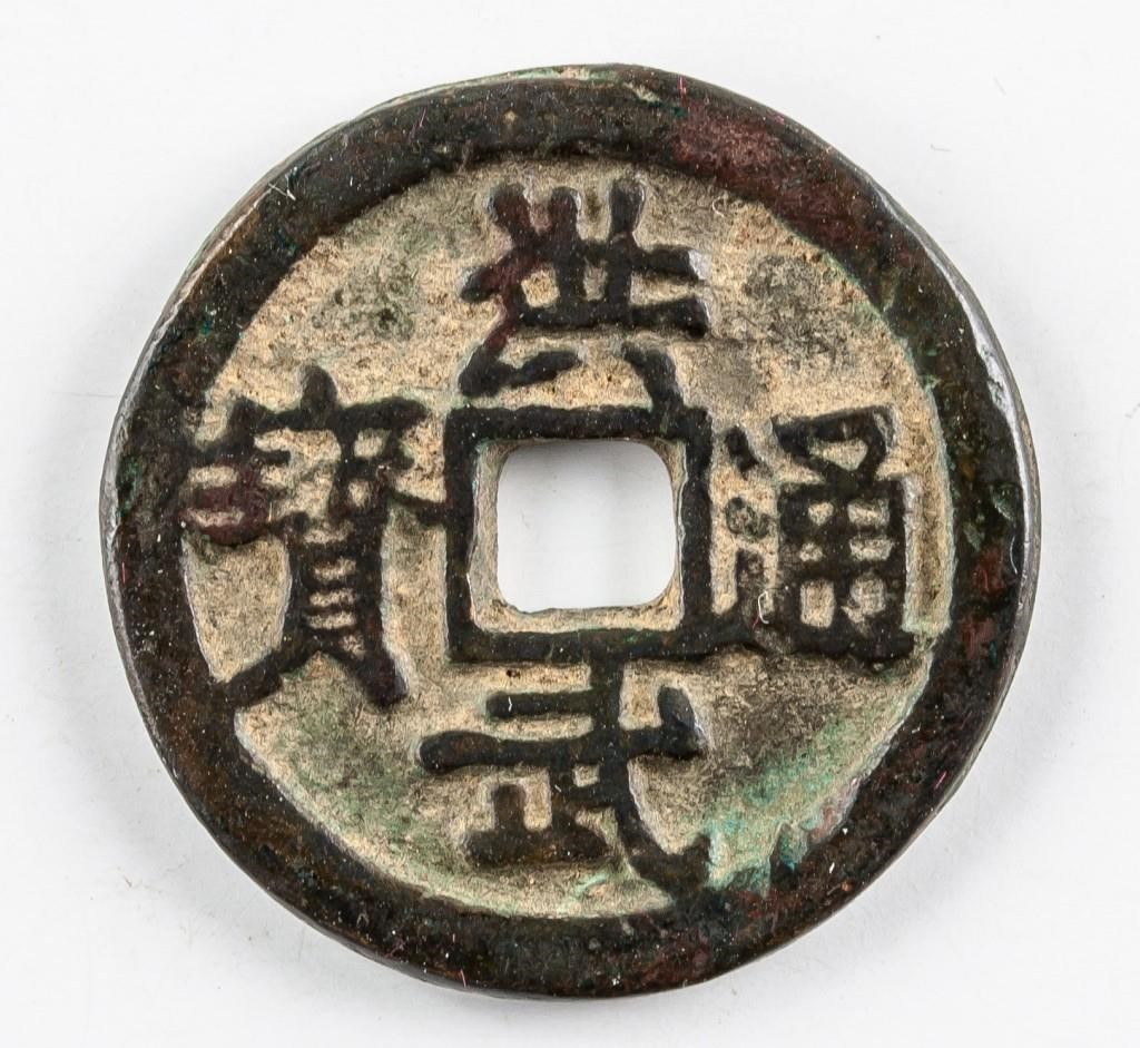 CHINESE COINS, ANTIQUES & WESTERN PAINTINGS 2018-06-21